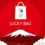 Lucky Bag: công cụ kích cầu thông minh tại Nhật Bản